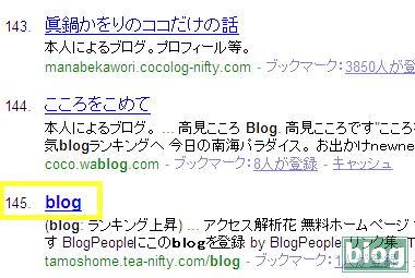 Yahoo japanで「blog」で検索したら145位でしたという画像