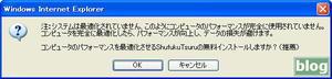 Shufukutsuru20071103