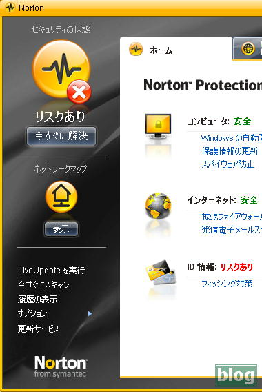 Norton Internet Securityの画像