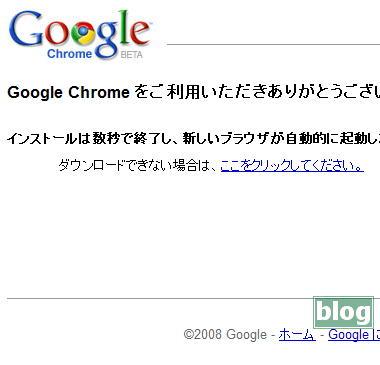 Chrome インストール画面