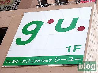 g.u.ティアラ21店の写真