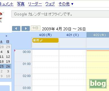 googleカレンダー画像
