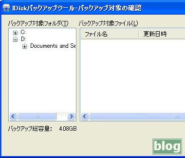 IDiskバックアップ確認画像