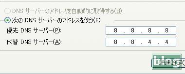 DNS設定画像