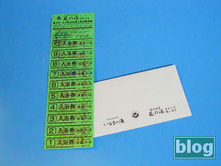 蔵の湯4店共通回数券の写真