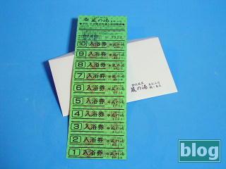 回数券の写真