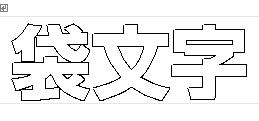 袋文字の画像