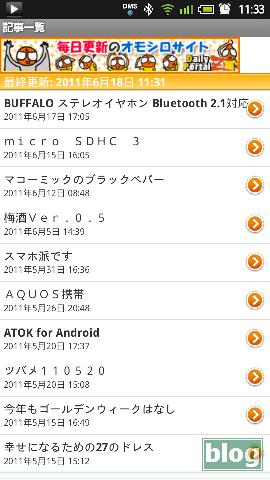 ココログ for Android画像