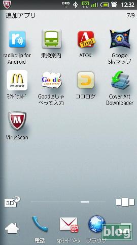 追加アプリ画像