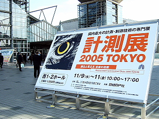 計測展2005