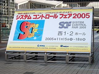 システムコントロールフェア2005