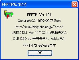 ffftpのVer.表示