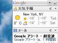 Googleデスクトップのサイドバー
