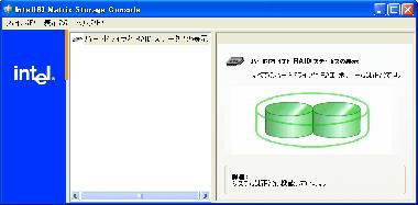 Intel Matrix Strage Console5.1