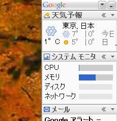 デスクトップの天気予報