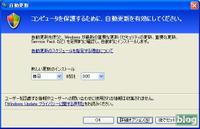 Winupdate07051202